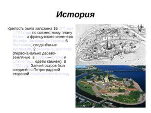 История Крепость была заложена 16(27)мая1703 года по совместному плану Пет