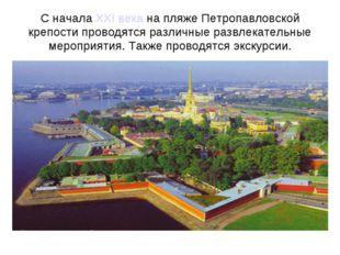 С начала XXI века на пляже Петропавловской крепости проводятся различные разв