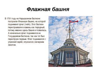 Флажная башня В 1731 году на Нарышкином бастионе построили Флажную башню, на