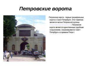 Петровские ворота Петровские ворота - первые триумфальные ворота в Санкт-Пете