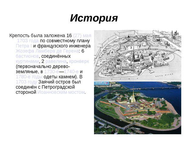 История Крепость была заложена 16(27)мая1703 года по совместному плану Пет...