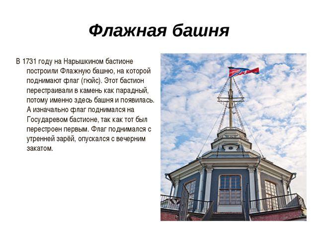 Флажная башня В 1731 году на Нарышкином бастионе построили Флажную башню, на...