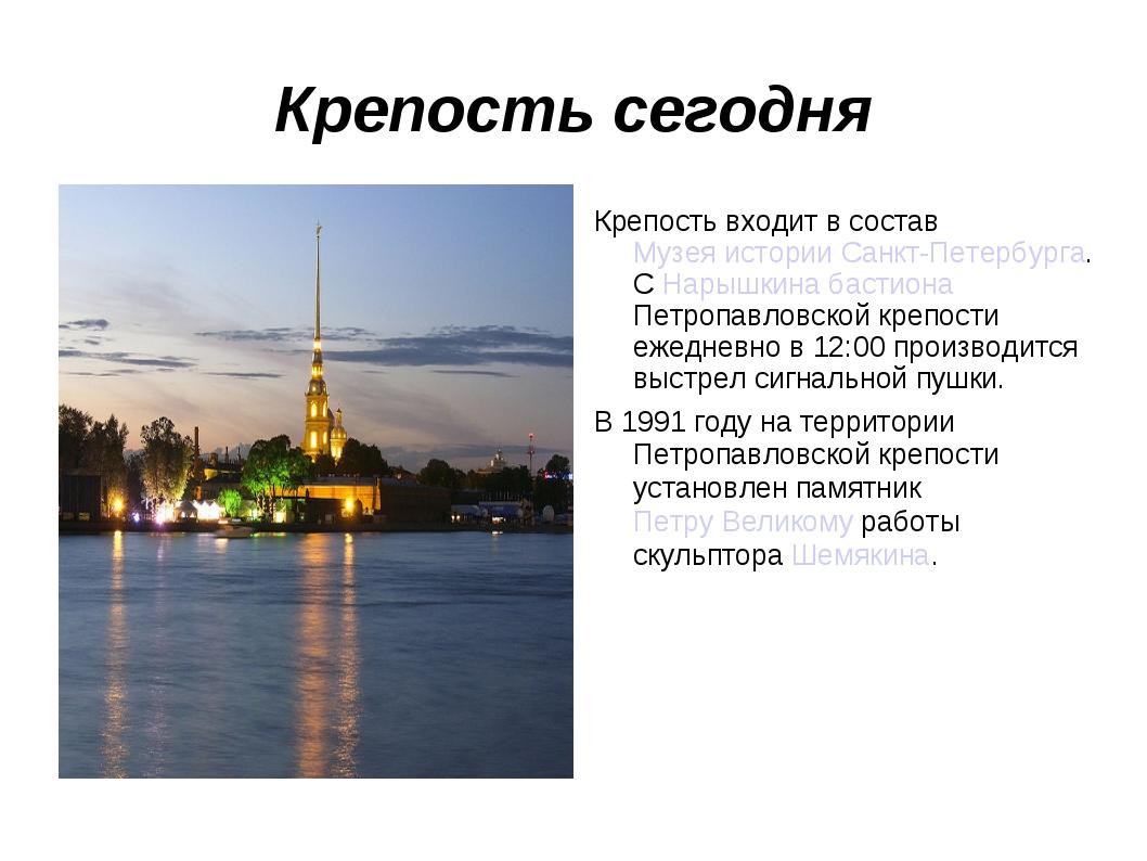 Крепость сегодня Крепость входит в состав Музея истории Санкт-Петербурга. С Н...