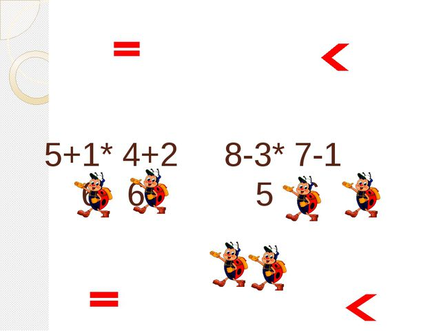 5+1* 4+2 8-3* 7-1 6 6 5 6