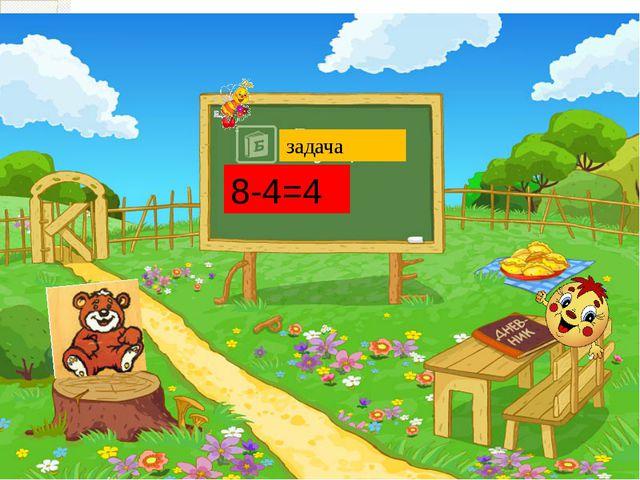 задача 8-4=4