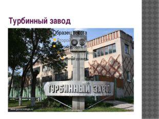 Турбинный завод