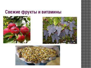 Свежие фрукты и витамины