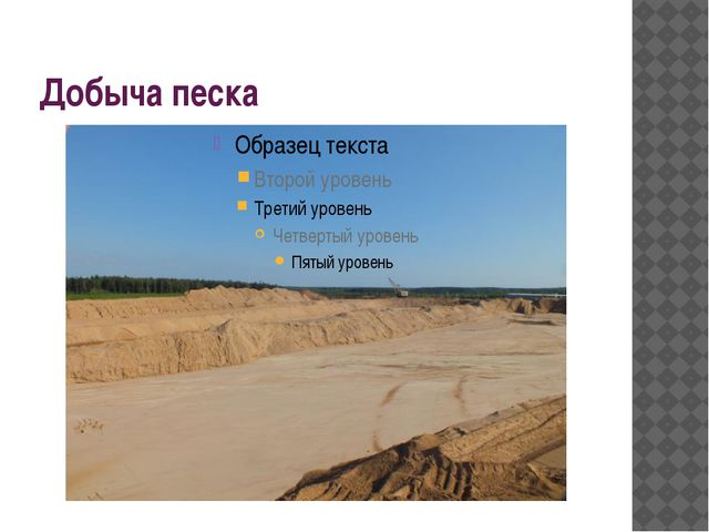Добыча песка