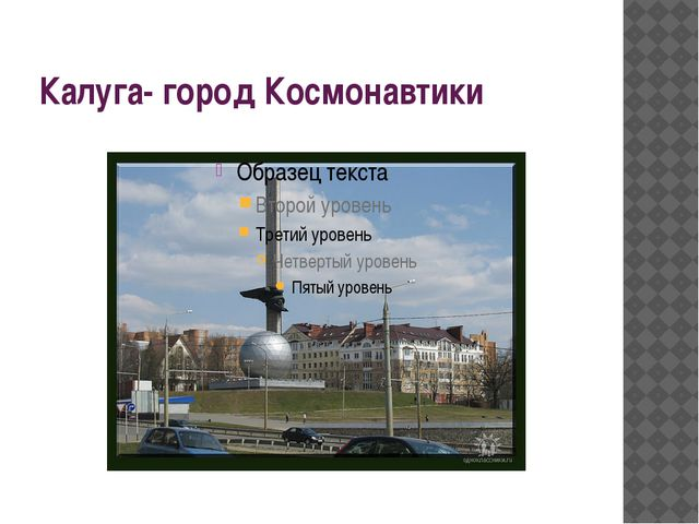 Калуга- город Космонавтики