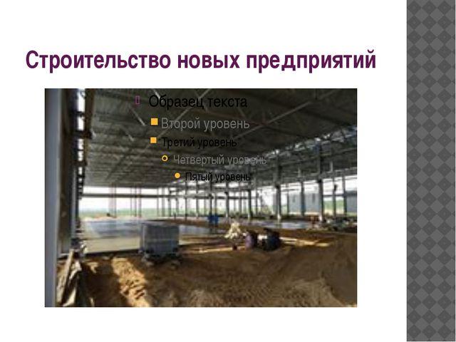 Строительство новых предприятий