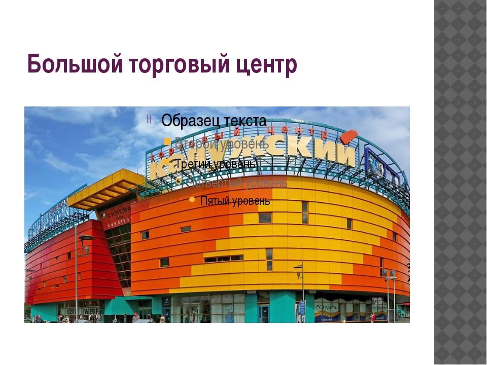 Большой торговый центр