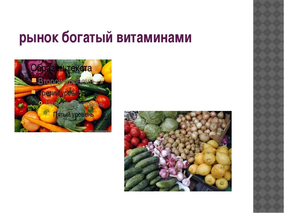 рынок богатый витаминами