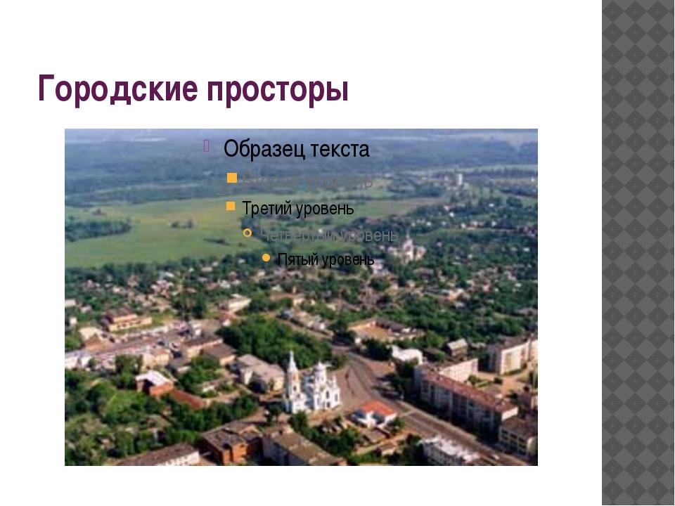 Городские просторы
