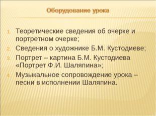 Теоретические сведения об очерке и портретном очерке; Сведения о художнике Б.