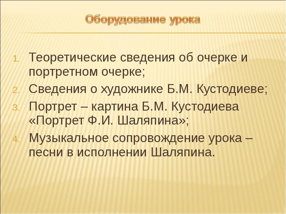 Теоретические сведения об очерке и портретном очерке; Сведения о художнике Б....