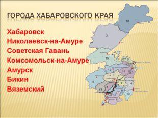 Хабаровск Николаевск-на-Амуре Советская Гавань Комсомольск-на-Амуре Амурск Би