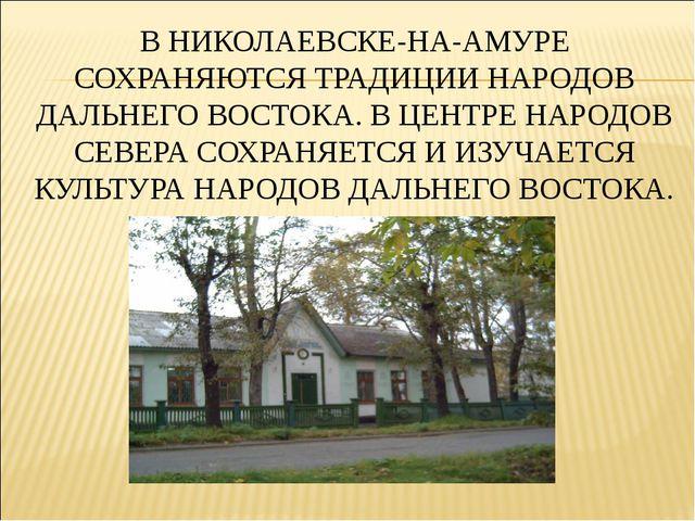 В НИКОЛАЕВСКЕ-НА-АМУРЕ СОХРАНЯЮТСЯ ТРАДИЦИИ НАРОДОВ ДАЛЬНЕГО ВОСТОКА. В ЦЕНТР...