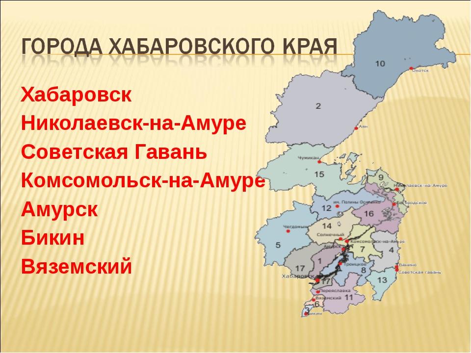 Хабаровск Николаевск-на-Амуре Советская Гавань Комсомольск-на-Амуре Амурск Би...