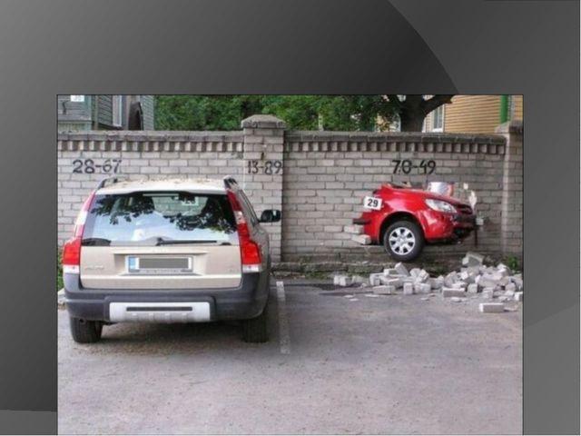 Так что соблюдайте правила дорожного движение, это точно, все без исключения...