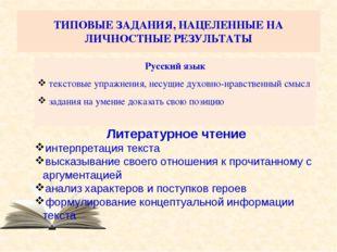 ТИПОВЫЕ ЗАДАНИЯ, НАЦЕЛЕННЫЕ НА ЛИЧНОСТНЫЕ РЕЗУЛЬТАТЫ Русский язык текстовые у