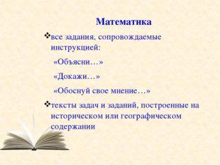 Математика все задания, сопровождаемые инструкцией: «Объясни…» «Докажи…» «
