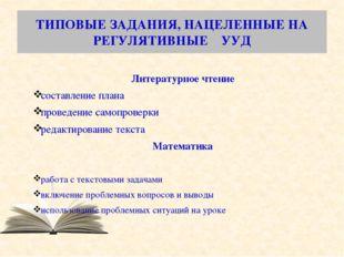 ТИПОВЫЕ ЗАДАНИЯ, НАЦЕЛЕННЫЕ НА РЕГУЛЯТИВНЫЕ УУД Литературное чтение составлен