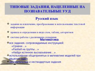 ТИПОВЫЕ ЗАДАНИЯ, НАЦЕЛЕННЫЕ НА ПОЗНАВАТЕЛЬНЫЕ УУД Русский язык задания на изв