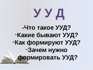 У У Д -Что такое УУД? Какие бывают УУД? Как формируют УУД? Зачем нужно формир