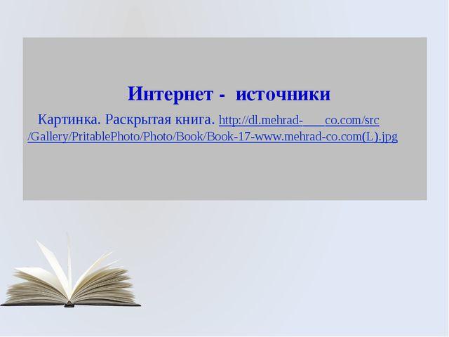 Интернет - источники Картинка. Раскрытая книга. http://dl.mehrad- co.com/src...