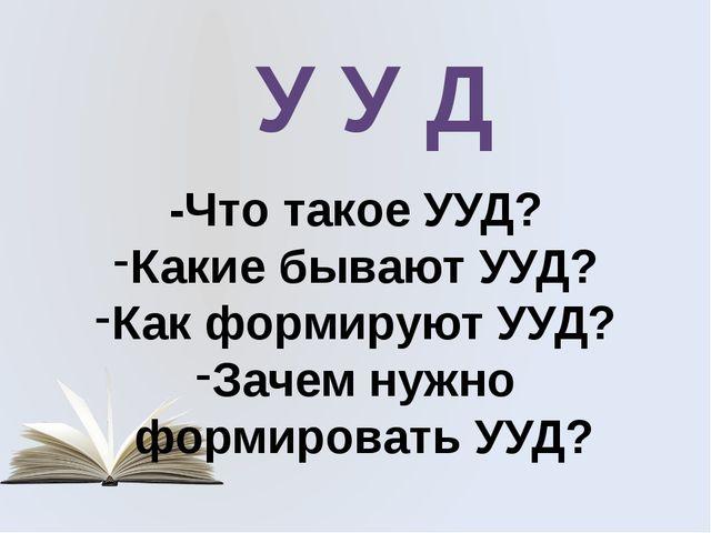 У У Д -Что такое УУД? Какие бывают УУД? Как формируют УУД? Зачем нужно формир...