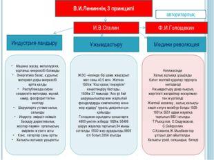 В.И.Лениннің 3 принципі И.В.Сталин Индустрия-ландыру Ф.И.Голощекин Машина жас