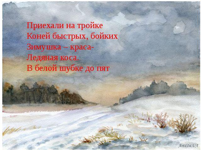 Приехали на тройке Коней быстрых, бойких Зимушка – краса- Ледяная коса. В бел...