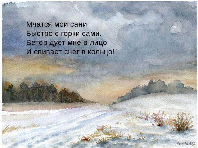 Мчатся мои сани Быстро с горки сами. Ветер дует мне в лицо И свивает снег в к...