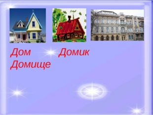 Дом Домик Домище