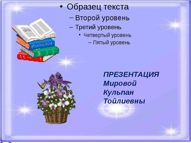 ПРЕЗЕНТАЦИЯ Мировой Кульпан Тойлиевны