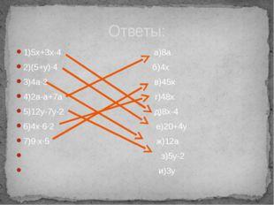 1)5х+3х-4 а)8a 2)(5+y)∙4 б)4x 3)4a∙3 в)45x 4)2a-a+7a г)48x 5)12y-7y-2 д)8x-4
