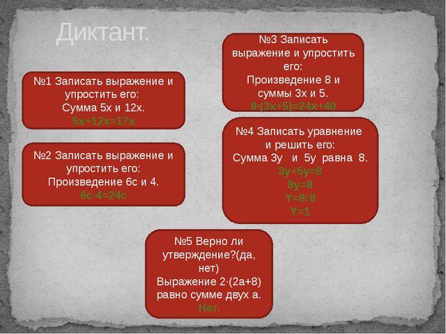 Диктант. №1 Записать выражение и упростить его: Сумма 5х и 12х. 5x+12x=17x №2...