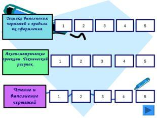 1 2 3 4 5 1 2 3 4 5 1 2 3 4 5 Техника выполнения чертежей и правила их оформл
