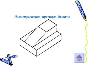 Изометрическая проекция детали