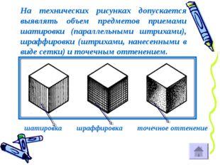 На технических рисунках допускается выявлять объем предметов приемами шатиров