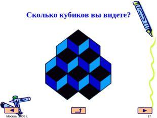 Сколько кубиков вы видете? Москва, 2006 г.17