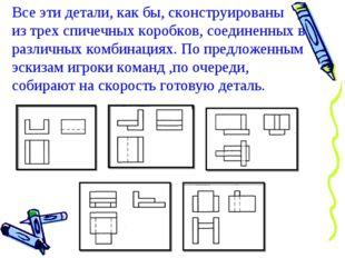 Все эти детали, как бы, сконструированы из трех спичечных коробков, соединенн