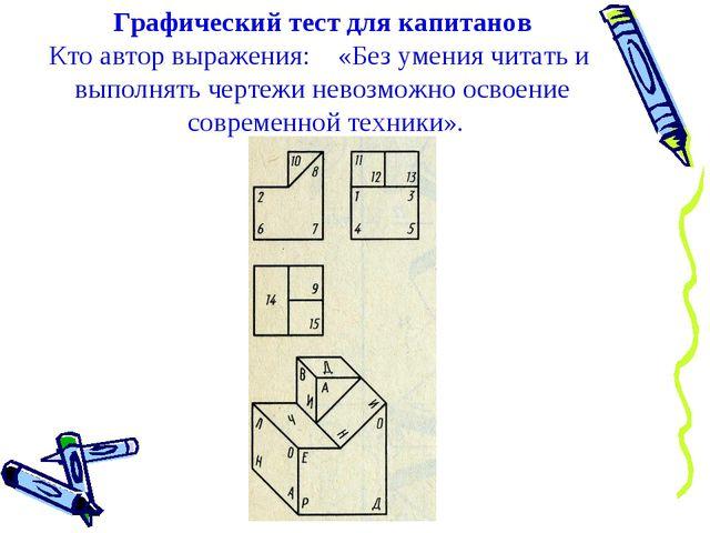 Графический тест для капитанов Кто автор выражения: «Без умения читать и выпо...