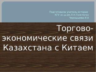 Подготовила учитель истории КГУ «с.ш.им.Л.Н.Толстого» Чернышева И.А Торгово-э