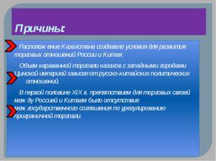 Причины: Расположение Казахстана создавало условия для развития торговых отн