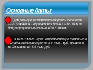 Основные даты: Для расширения торгового оборота Посольство Ю.А. Головкина, на
