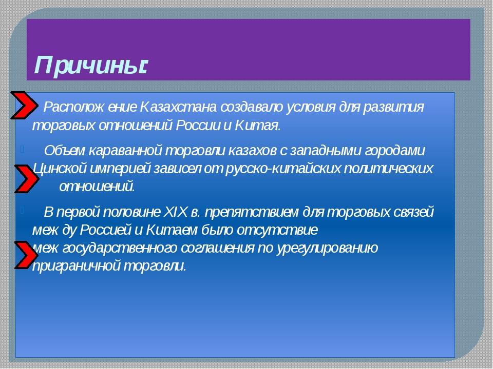 Причины: Расположение Казахстана создавало условия для развития торговых отн...