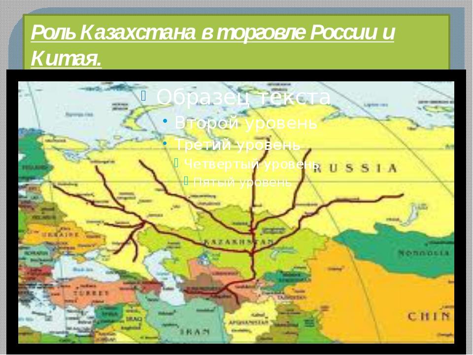 Роль Казахстана в торговле России и Китая.