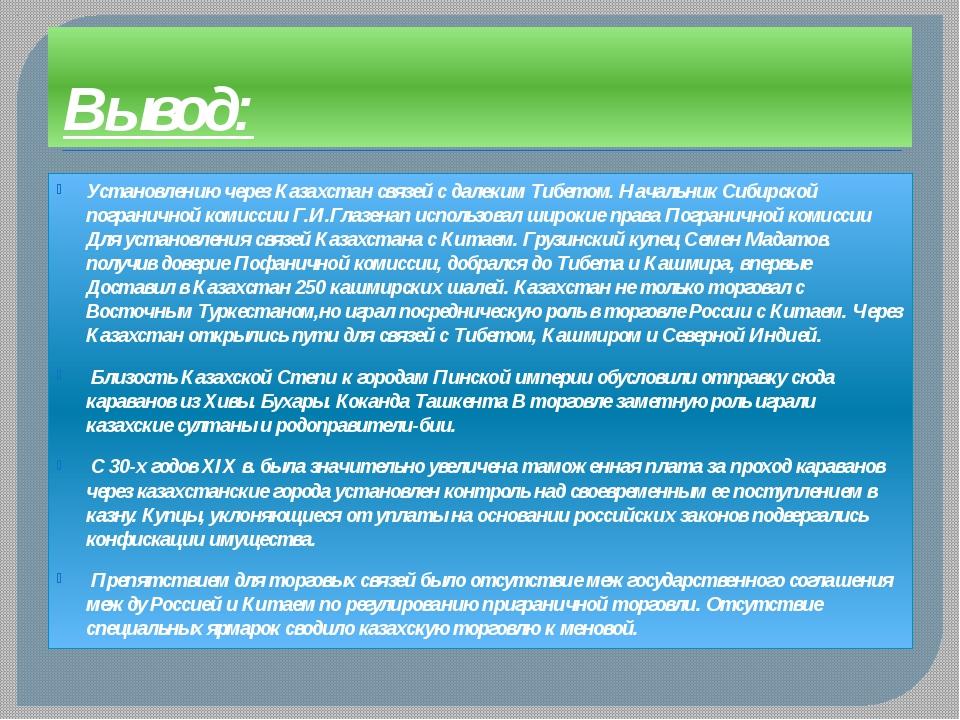 Вывод: Установлению через Казахстан связей с далеким Тибетом. Начальник Сибир...