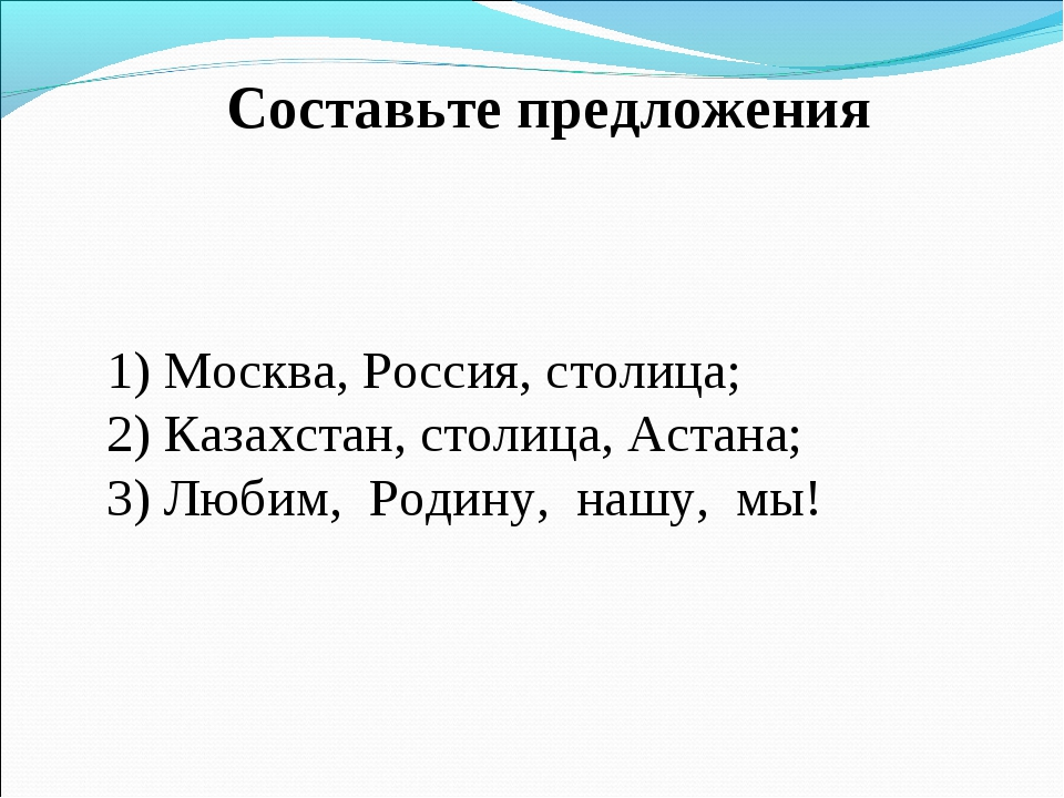 Составьте предложения 1) Москва, Россия, столица; 2) Казахстан, столица, Аст...